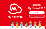 任天堂会员My Nintendo繁体中文页面上线