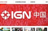 IGN中国网站正式上线 IGN中国内容通过社交媒体分享